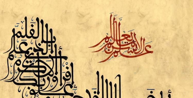 Por qué el 18 de diciembre es el Día Mundial de la Lengua Árabe   El Diario 24